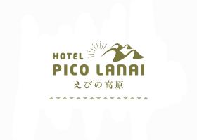 ホテル ピコ ラナイえびの高原