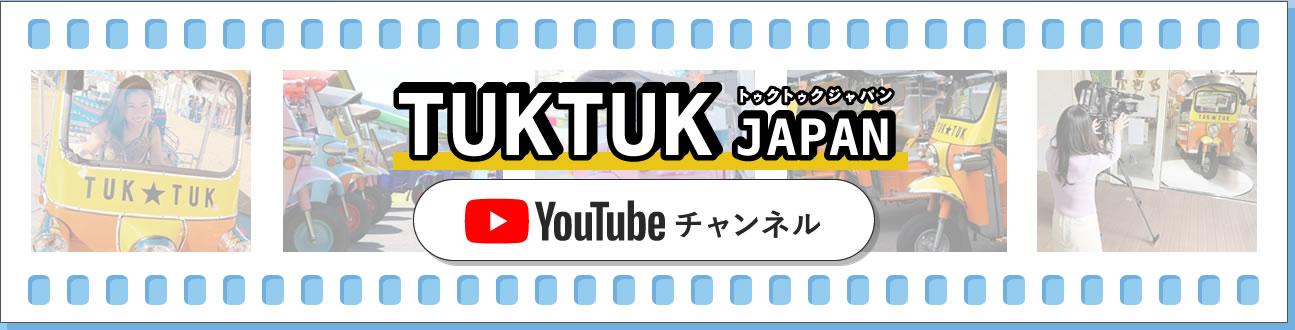 トゥクトゥクジャパン販売レンタルYouTubeチャンネル